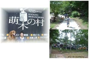Kiyosato1