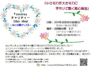 Cocoro20110429
