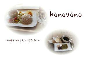 Honovono3